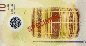 Malediven-Banknoten-10-Rufiyaa-Rückseite